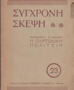 SIXRONI SKEPSI 23