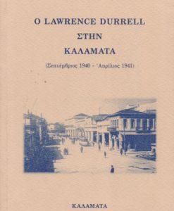 STIN-KALAMATA