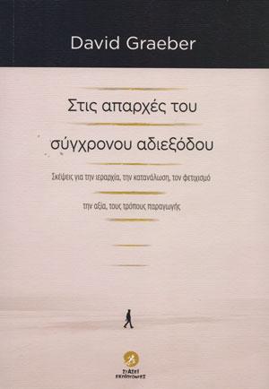 STIS-APARXES-TOU-SIGXRONOU-ADIEXODOU