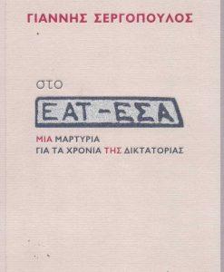 STO EAT ESA MARTYRIA