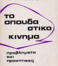 TO SPOUDASTIKO KINIMA