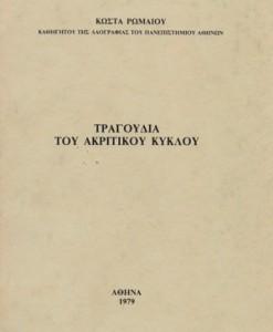 TRAGOUDIA-TOU-AKRITIKOU-KIKLOU
