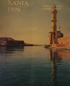 XANIA-1979