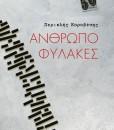 anthropofilakes-epeteiako