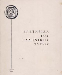 epetirida tou ellinikou typou