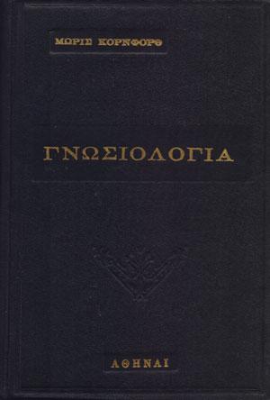 gnosiologia