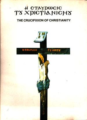 i-stavrosis-tou-xristianismou