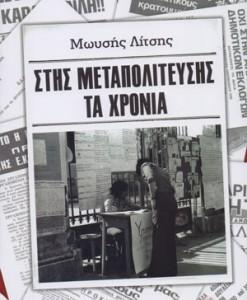 stis-metapoliteusis-ta-xronia