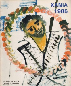 xania 1985