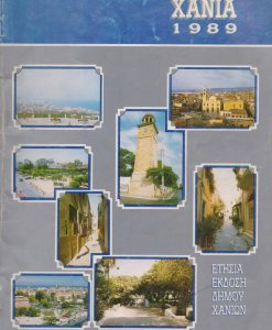 xania 1989