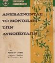 ANEVAINONTAS TO MONOPATI TWN LYKOPOULOWN