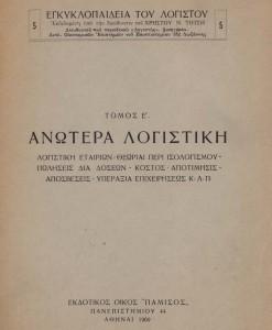 ANOTERA LOGISTIKI