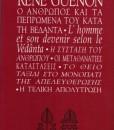 ANTHROPOS-KAI-TA-PEPROMENA-TOU