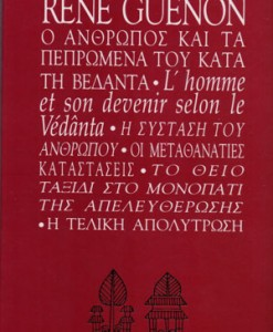ANTHROPOS-KAI-TA-PEPROMENA-TOU