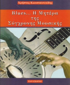 BLUES-MITERA-MOUSIKIS