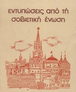 ENTYPOSEIS APO TI SOVIETIKI ENOSI