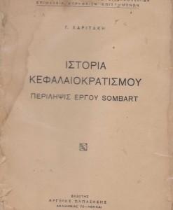 ISTORIA KEFALAIOKRATISMOU