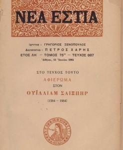 NEA ESTIA 887