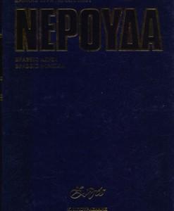 NEROUDA