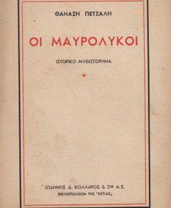 OI MAUROLYKOI