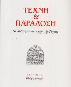 TEXNO-K-PARADOSI