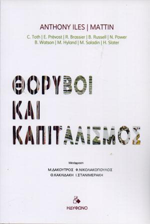 THORIVOI-KAI-KAPITALISMOS
