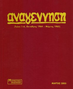 anagennisi