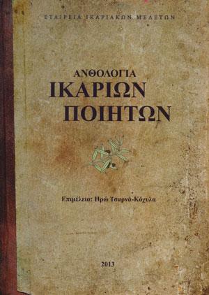 anthlogia-ikarion-poiiton