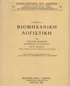 biomixaniki-logistiki