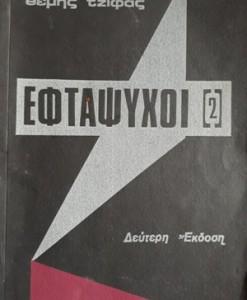 eftapsixoi-2