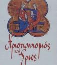 xristianismos k eros
