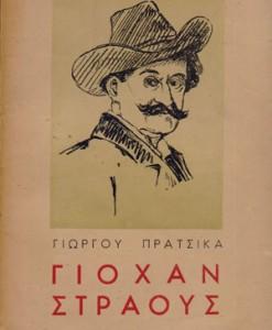 gioxan-straous