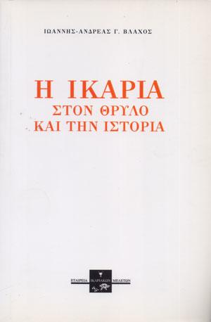 ikaria-thrilos