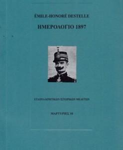 imerologio-1897