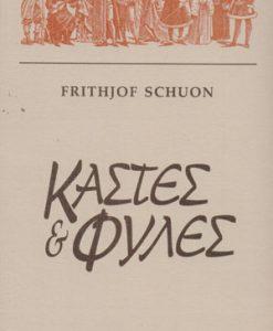 kastes-kai-fyles