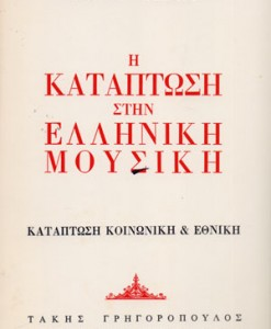 kataptosi-elliniki-mousiki
