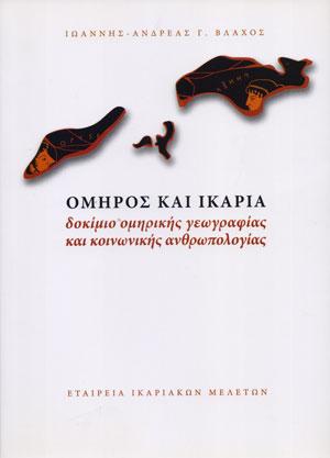 omiros-kai-ikaria