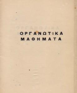 organotika mathimata