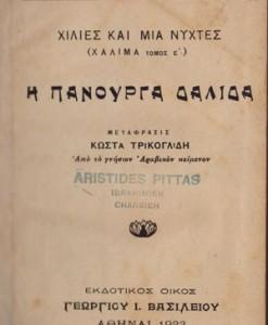 panourga-dadila