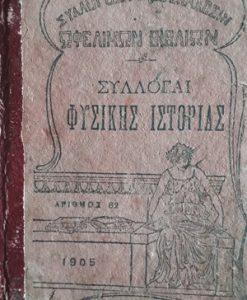 sillogai-fisikis-istorias