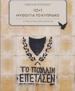 10+1-MITHOI-GIA-TO-KIPRIAKO