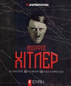 ADOLFOS XITLER