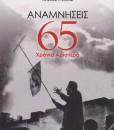 ANAMNISEIS-65-XRONIA-ARISTERAS