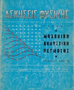 ASKISEIS FISIKIS