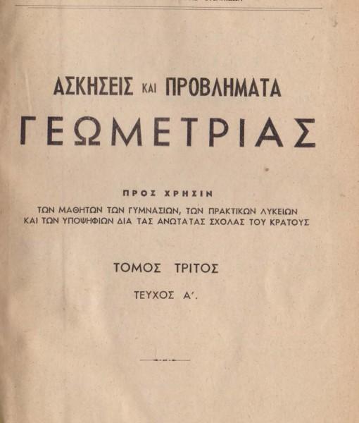 ASKISEIS GEOMETRIAS