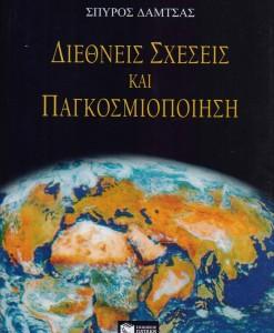 DIETHNEIS SXESEIS KAI PAGKOSMIOPOIISI