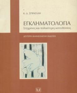 EGKLIMATOLOGIA
