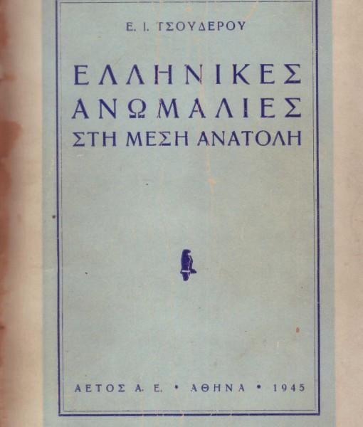ELLINIKES ANOMALIES STI MESI ANATOLI