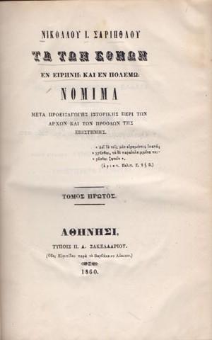ETHNON-NOMIMA