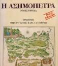 I ASIMOPETRA